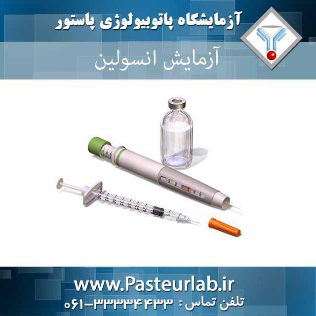 آزمایش انسولین