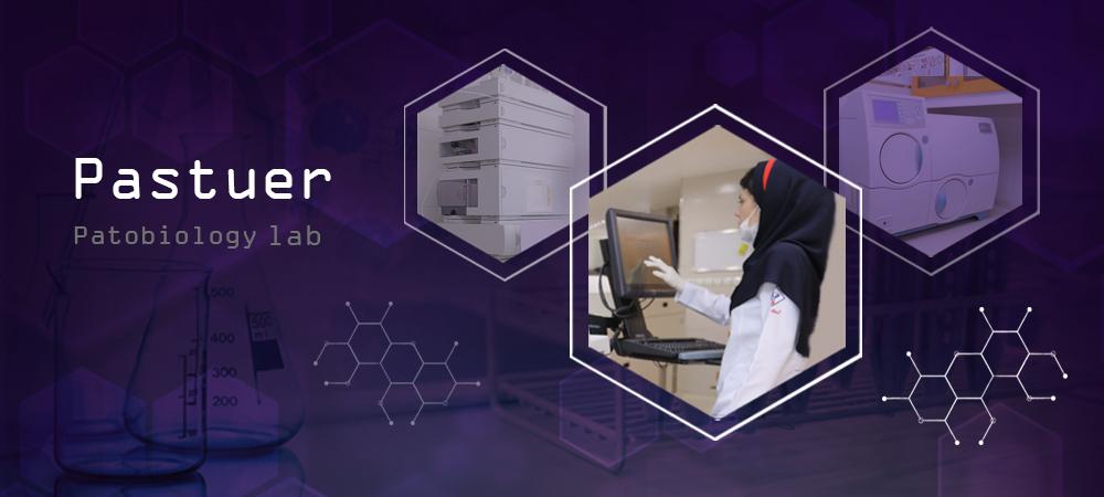 تجهیزات پزشکی ازمایشگاه پاستور اهواز