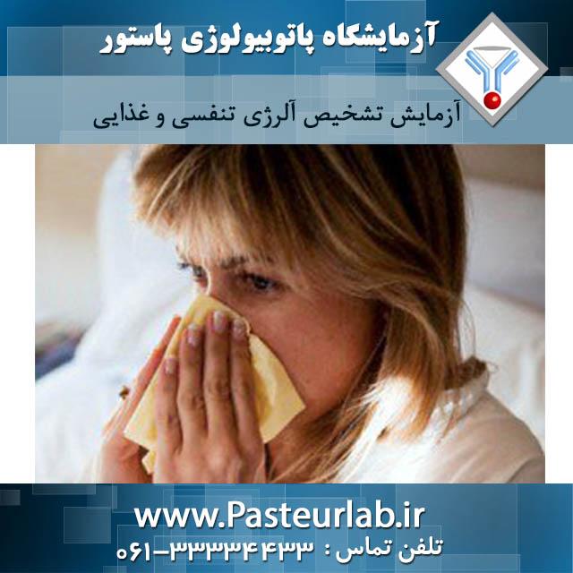 تشخیص آلرژی تنفسی و غذایی