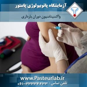 واکسیناسیون-دوران-بارداری