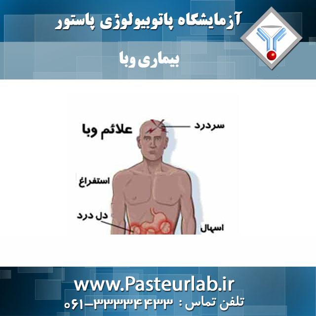 بیماری وبا