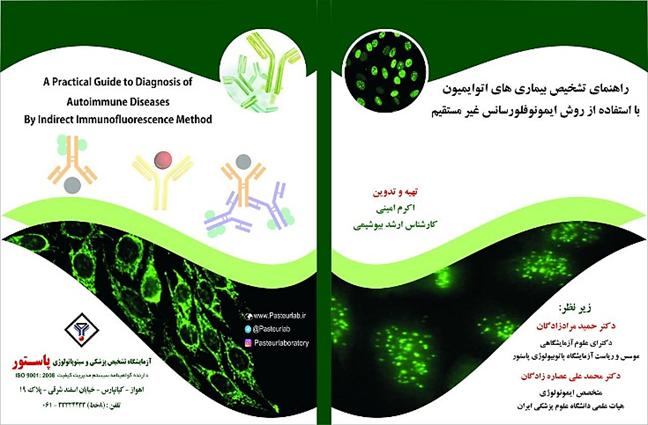 راهنمای تشخیص بیماری های اتوایمیون
