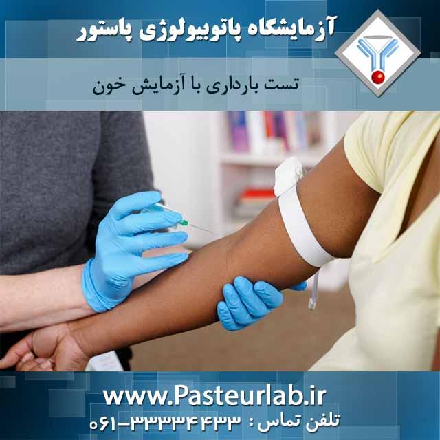 تست بارداری با آزمایش خون