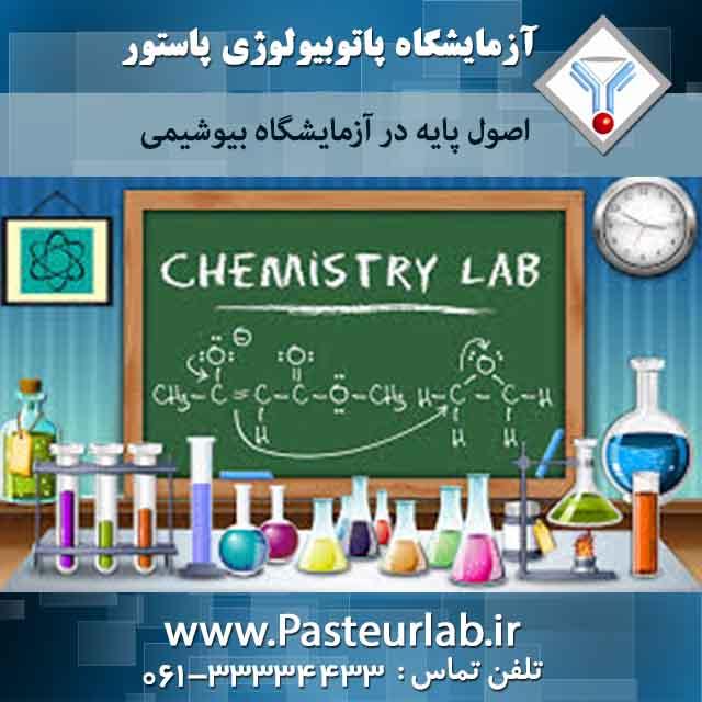 اصول پایه در آزمایشگاه بیوشیمی