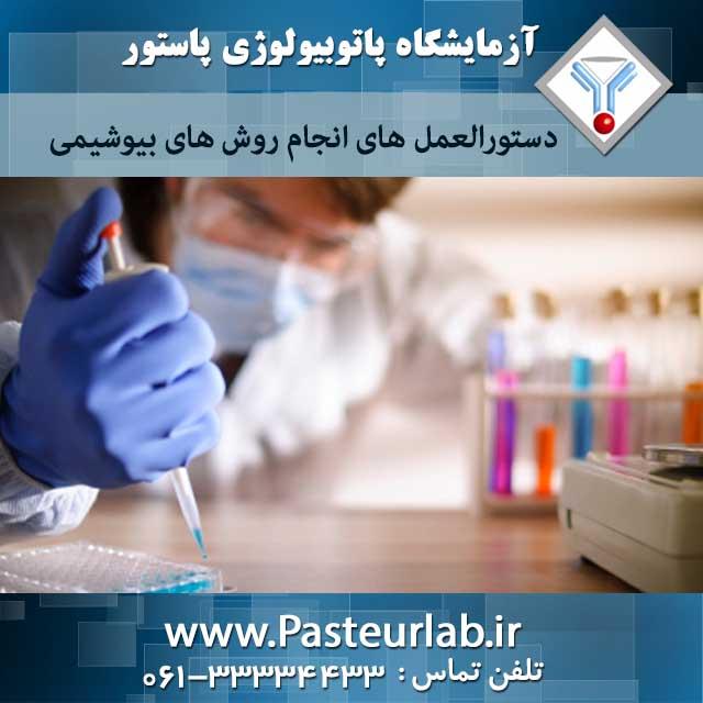 دستورالعمل های انجام روش های بیوشیمی