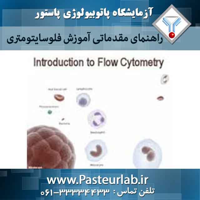 راهنمای مقدماتی آموزش فلوسایتومتری